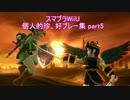 【スマブラWiiU】個人的珍、好プレー集 part5 thumbnail