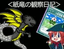 【MUGEN】ペラペラ勢風の神竜(FF5)を作った(通常カラー編)【キャラ作成】