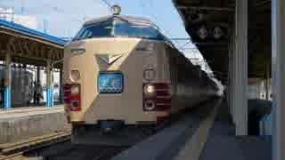 【2015年3月14日廃止】国鉄色の特急「北越」4号に乗ってみた