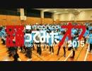 【踊オフ2015】39を踊ってみた【ステージに向かって左角】