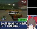 Grand Theft Auto: San Andreas RTA 5時間59分19秒 part15【ゆっくり実況】