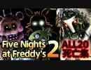 【実況】契約書すら貰えなかった 『Five Nights at Freddy's 2』 ALL20死亡集