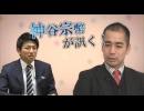 【前編】 久野潤氏・NHK 大河ドラマを語る【神谷宗幣が訊く!...