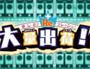 【新バージョン】maimai ORANGE PLUS★3/19★いよいよ稼働開始!