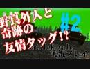 【H1Z1】バトルロワイヤルプレイ動画 #2『