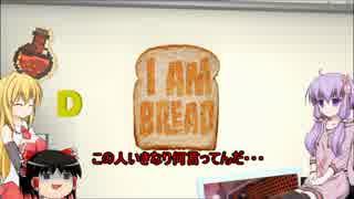 [I am Bread] 番外編 間食はベーグルパンに限る [VOICEROID+ゆっくり実況]