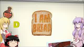 [I am Bread] 朝食はパンに限るZ 3 [VOICEROID+ゆっくり実況]