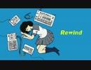 【ニコニコ動画】【NNI】Rewind 【オリジナル曲】を解析してみた