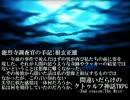 間違いだらけのクトゥルフ神話TRPG 2nd season [Part.30]