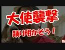 【大使襲撃】 踊り明かそう!