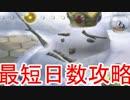 【ピクミン2】犠牲ゼロ!誰でもできる最短日数7日攻略【解説実況】 #04