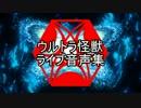 ウルトラ怪獣 ライブ音声集