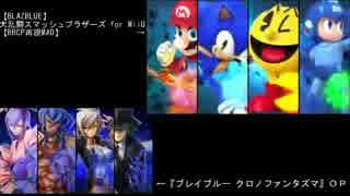 【BBOP再現MAD】大乱闘スマッシュブラザーズ for WiiU 比較動画