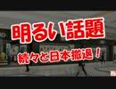 【明るい話題】 続々と日本撤退!