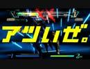 キリン メッツCM 「UMVC3 バージル」篇