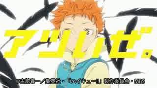 【MAD】キリン メッツCM ハイキュー!!篇