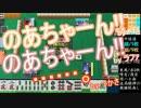 【麻雀】MJ非公式実況者最強決定戦2015【Part-24】