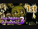 【実況】発売日が誕生日なオレが『Five Nights at Freddy's 3』  1st Night