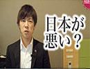 東京大空襲は日本が悪い?バカ言うな