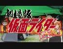 【ニコニコ動画】劇場版 仮面ライダー見習い~衝撃の出会い!第6次YBC~ Aパートを解析してみた