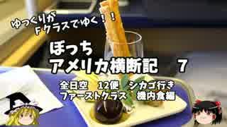 【ゆっくり】アメリカ横断記7 ファーストクラス 機内食編 thumbnail