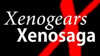 【ゆっくり解説】ゼノギアスとゼノサーガ