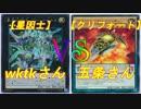 【星因士】竜のしっぽ(3/11)遊戯王大会決勝戦【クリフォート】