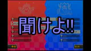 【らくしゃるじおん亭】マリオカート8【やかましくチーム対抗戦】