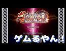 関西おもしろゲーマーバラエティ『ゲムるやん!』#01 1/2 thumbnail