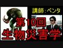 【実況】ビビり講師の生物災害学【第10回後半】