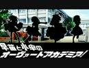 【東方卓遊戯】早苗と小傘のオーヴァードアカデミア1-1【ダブルクロス】