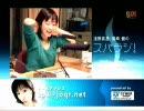 浅野真澄・鷲崎健のスパラジ! 第03回 3/3