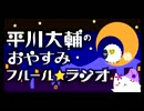 平川大輔のおやすみフルールラジオ 第3回