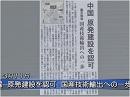 【キレイな原発?】反原発活動家は中国大使館前に急げ![桜H27/3/12]