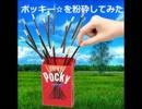 【ニコニコ動画】ポッキー☆を粉砕してみた.mp4を解析してみた