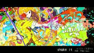 【べあっくま。】 Shake it! 【歌いました・㉨・】 thumbnail