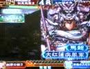 三国志大戦2 頂上対決(07/05/07)初志完徹5vs大紅蓮疾風