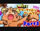 爆笑!芳春のフリーファニーゲームツアー【実況】Part3
