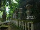 【ニコニコ動画】【高画質】古社の風景 ~播磨 祝田神社~を解析してみた