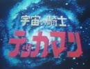 宇宙の騎士テッカマン OP・ED
