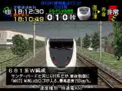 電車でGO!プロ仕様 全ダイヤ悪天候でクリアを目指すPart92【ゆっくり実況】