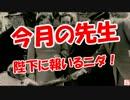 【ニコニコ動画】【今月の先生】 陛下に報いるニダ!を解析してみた