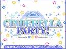 第22回「CINDERELLA PARTY!」 アーカイブ動画【原紗友里・青木瑠璃子/ゲスト:黒沢ともよ】