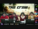 The Crew公式トーナメント『NVIDIA CUP』 powered by GeForce GTX 準決勝第1レース R1/3