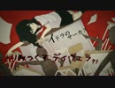 イドラのサーカス 歌った【あらき】-DIVELA REMIX thumbnail