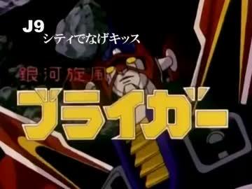 J9シリーズおまけ.omake by (`...