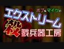 【Besiege】エクストリーム殺戮兵器工房【ゲーム紹介】