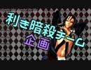 【MMD】 利き暗殺チーム企画 【利きジョジョ】