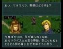 【実況】ファイアーエムブレム 聖戦の系譜 2章part6