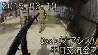 センスのないサバゲー動画 Oasis(オアシス)平日交流会② 2015.03.10